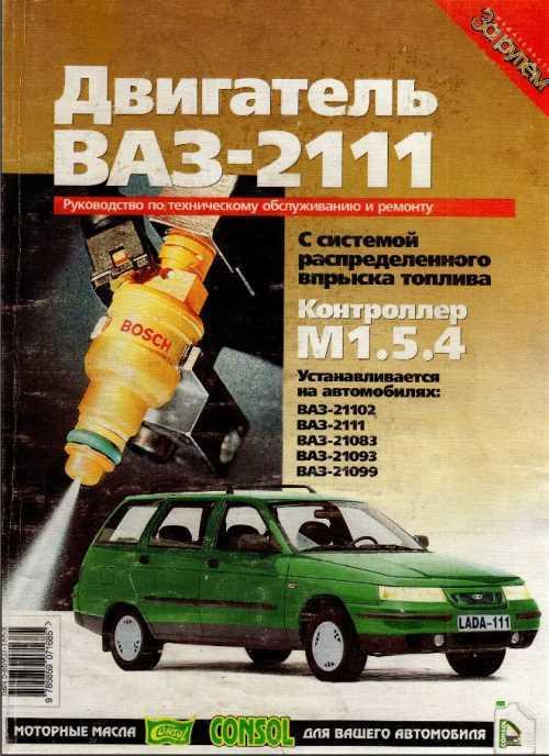 руководство ваз 21102 инжектор - фото 5
