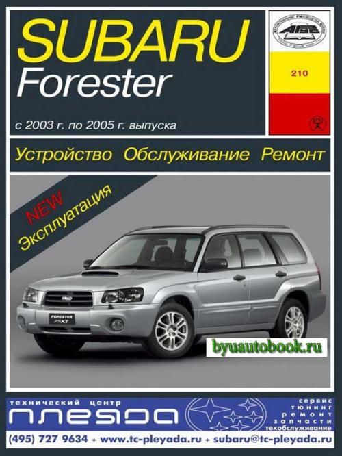 руководство по ремонту subaru forester 2006