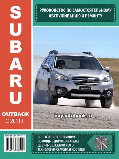 инструкция по эксплуатации subaru outback 2004