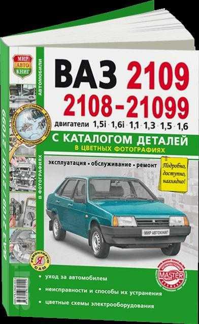 скачать ремонт и эксплуатация автомобиля ваз 2108