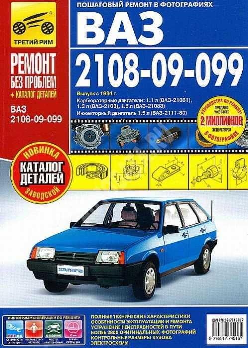 Руководство по ремонту и эксплуатации автомобиля 21083