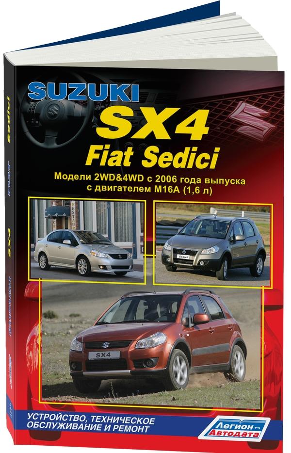 Руководство по эксплуатации сузуки sx4 седан