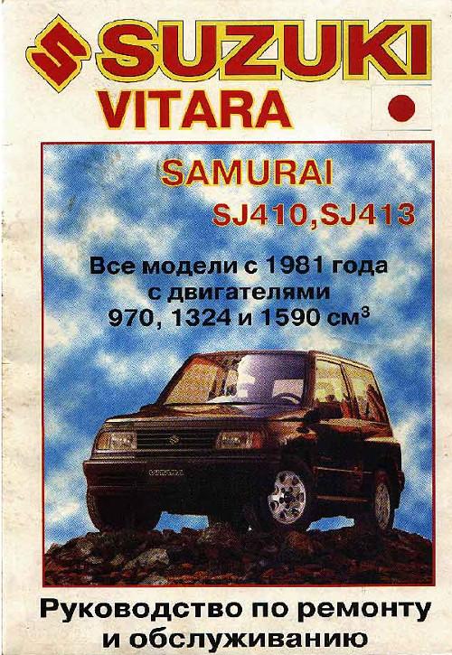 руководство по ремонту и эксплуатации сузуки гранд витара 2001
