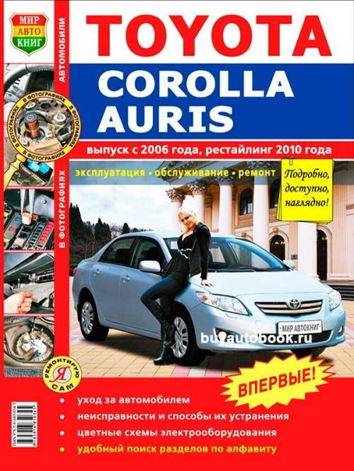 Руководство по ремонту и эксплуатации toyota corolla spacio