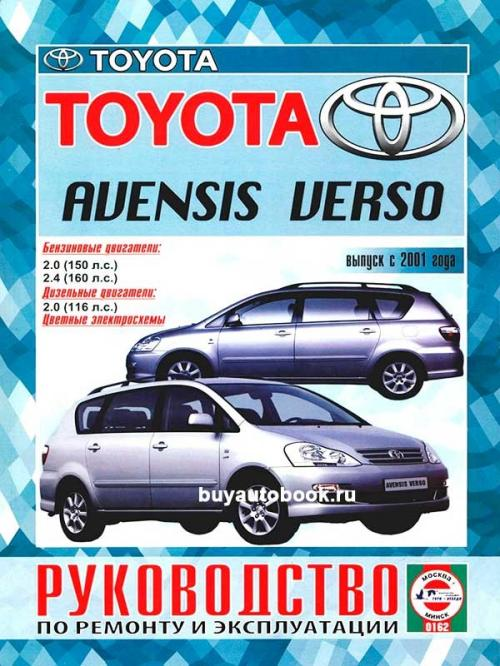 Инструкция по эксплуатации и руководство по ремонту Toyota