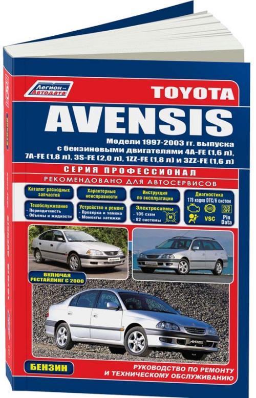 руководство по эксплуатации тойота авенсис 2008
