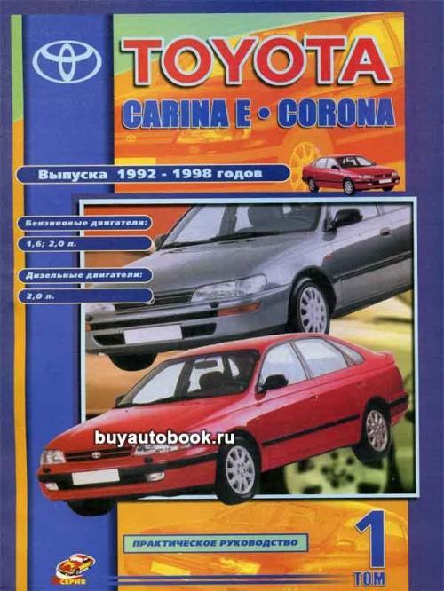 руководство по ремонту и эксплуатации toyota carina