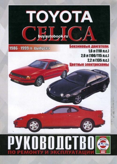 Руководство по Ремонту Toyota Celica скачать