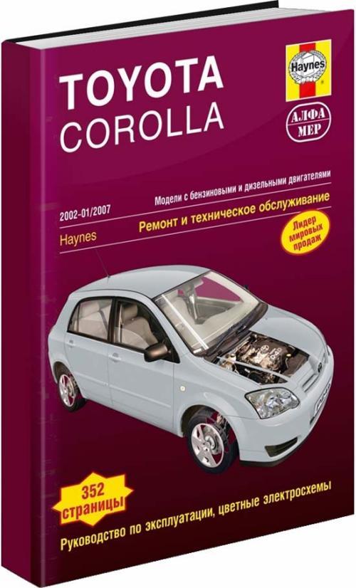 руководство по эксплуатации toyota corolla 2001 скачать бесплатно