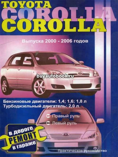 руководство по эксплуатации и ремонту тойота королла 2008 скачать бесплатно