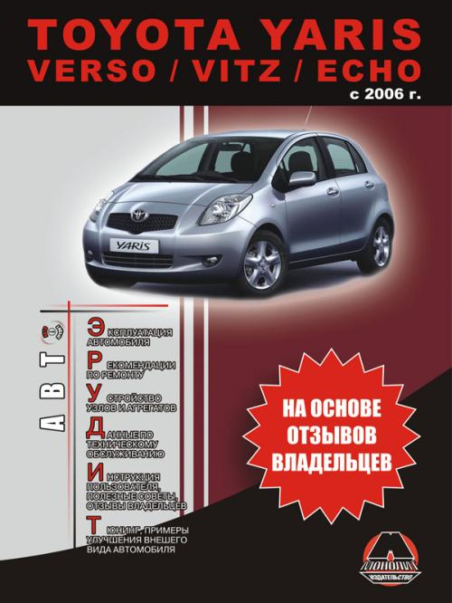 toyota yaris - руководство по ремонту pdf