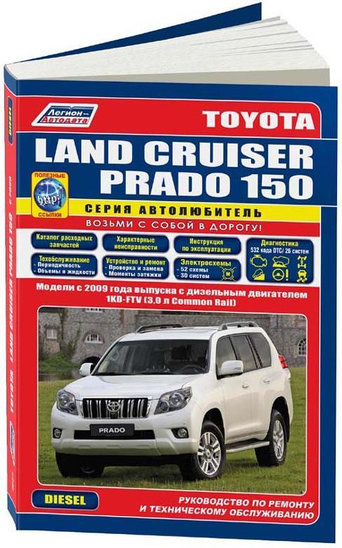 скачать инструкция по эксплуатации toyota land cruiser prado 120 2002-2009