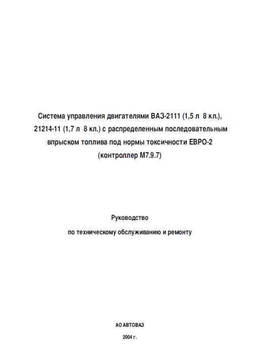 Руководство По Ваз 21120
