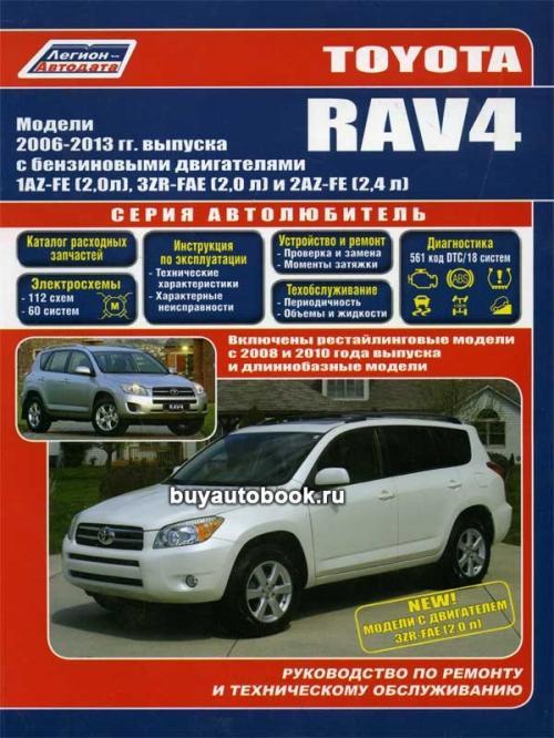 руководство по ремонту toyota rav4 2008