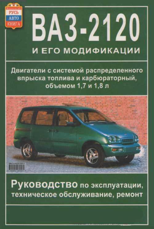 руководство по эксплуатации ваз 2120 скачать img-1
