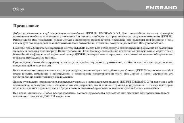 руководство по ремонту emgrand ec7 скачать