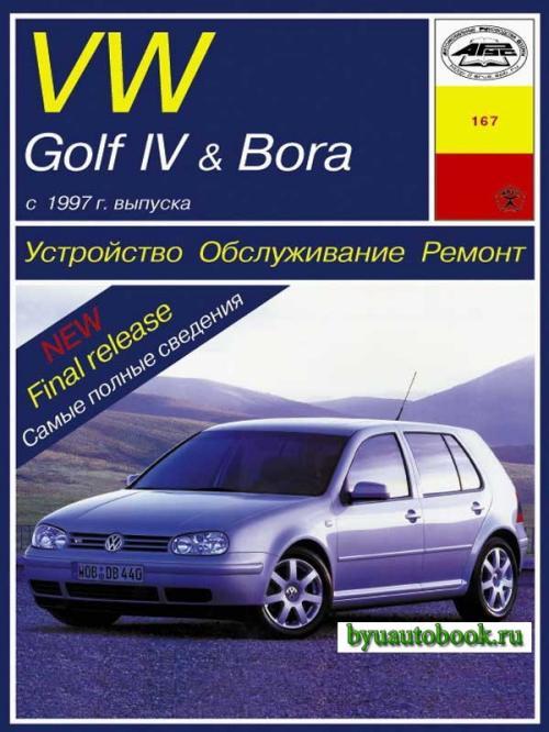 jetta 2005 bora 2006 golf variant 2007 workshop repair manual