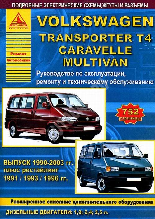 Volkswagen transporter t5 книга по ремонту скачать