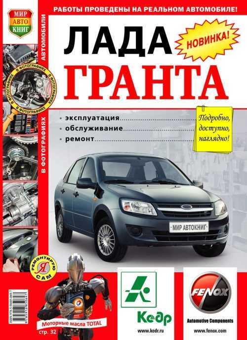руководство по ремонту и эксплуатации и техническому обслуживанию Lada img-1
