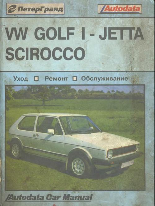 vw golf 6 руководство по ремонту