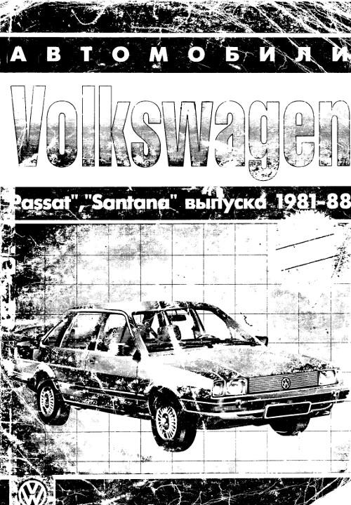 руководство по эксплуатации volkswagen passat b5 скачать