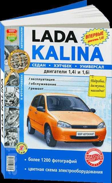 руководство по ремонту и эксплуатации и техническому обслуживанию Lada - фото 5