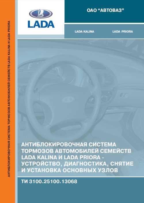 Lada kalina руководство по эксплуатации обслуживанию и