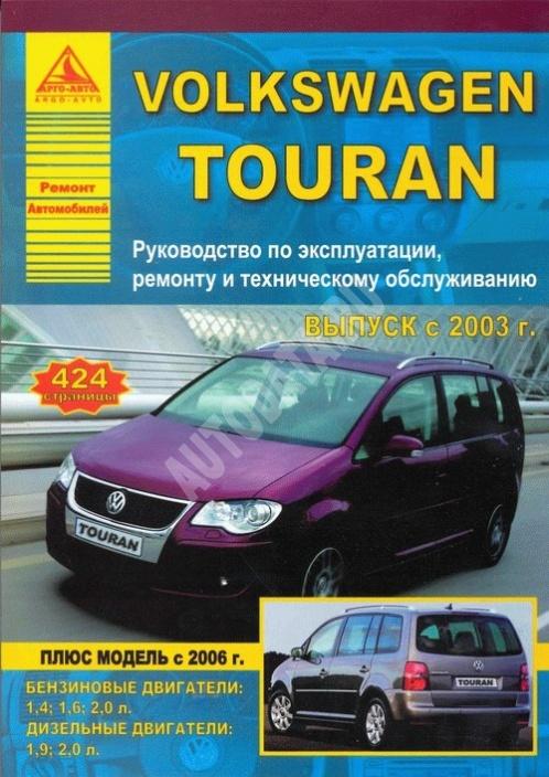 Скачать книги по ремонту и обслуживанию volkswagen touran.