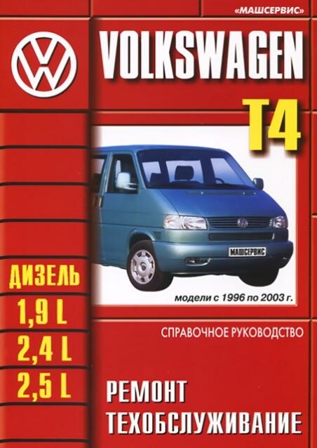книга по техническому обслуживанию и ремонту автомобилей фольксваген