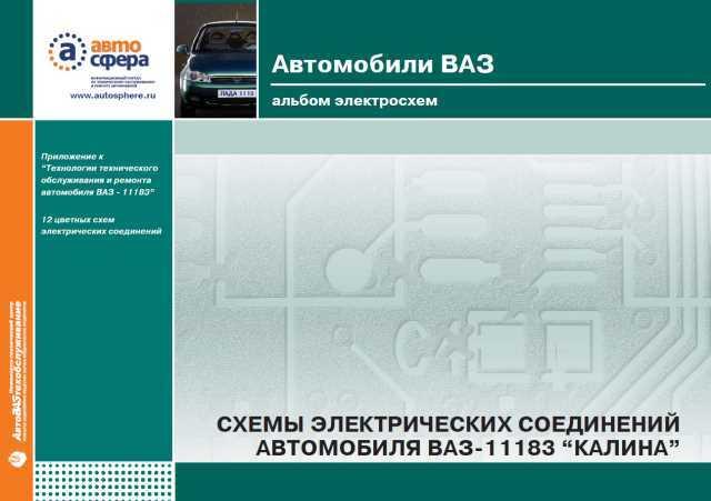 Инструкция по эксплуатации и руководство по ремонту ВАЗ