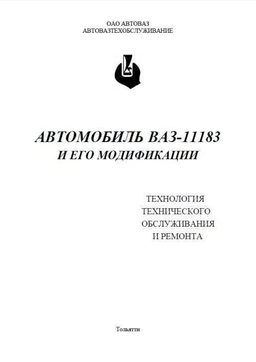 Калина руководство по эксплуатации и ремонту pdf