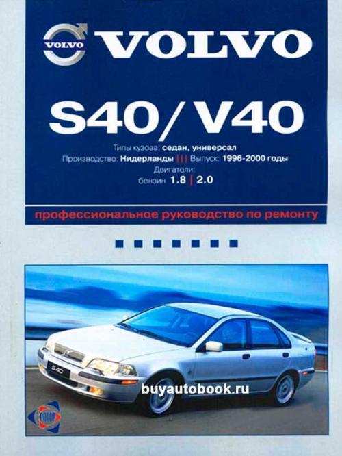 volvo s80 2000 мультимедийное руководство пользователя русском