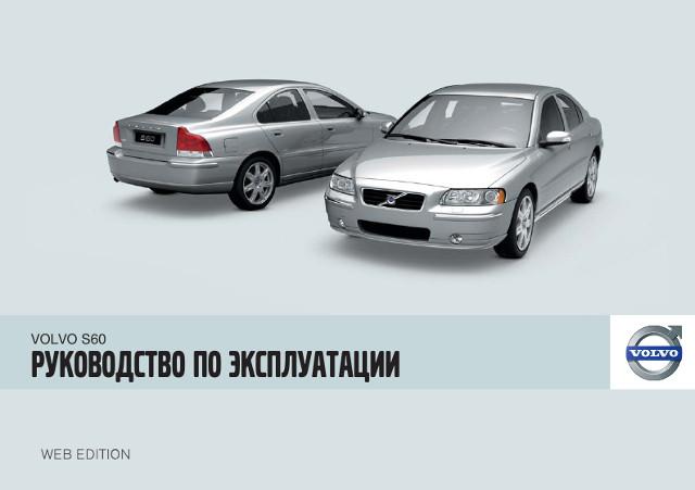 руководство по ремонту volvo s60 скачать торрент