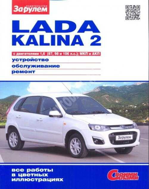 Руководство по эксплуатации автомобиля lada kalina и его модификаций 2008