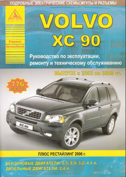 Volvo xc90 инструкции по эксплуатации