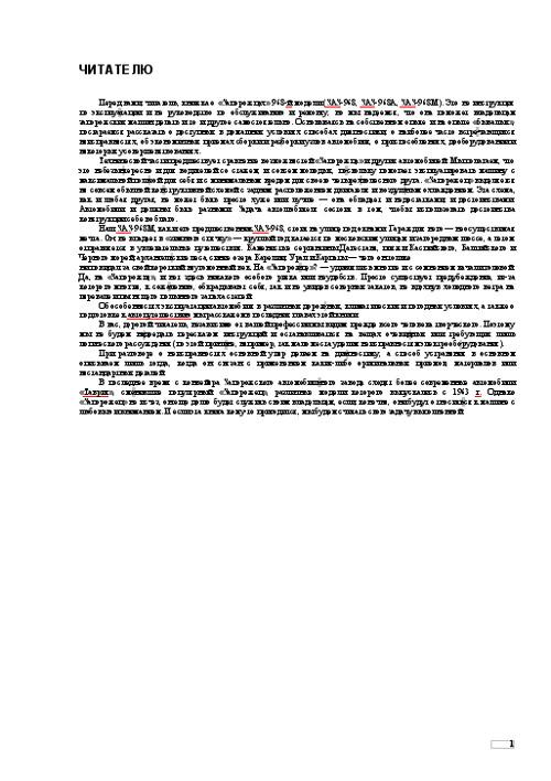 Инструкция по эксплуатации заз 968 directionbeautiful.