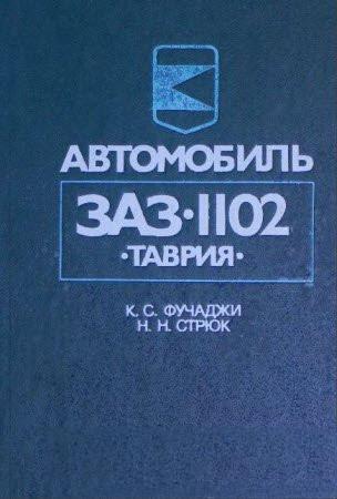 Руководство по эксплуатации и ремонту заз 1102 таврия