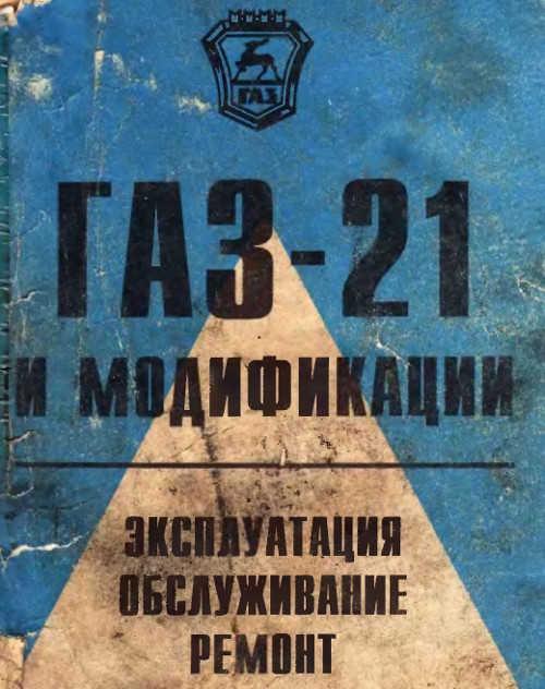 волга газ 21 инструкция по эксплуатации скачать - фото 11