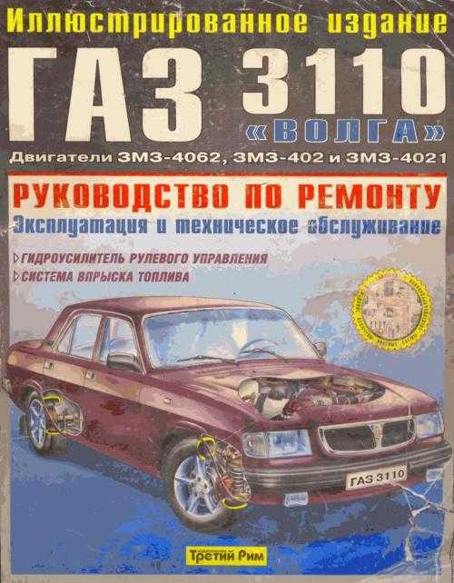 Книга газ 3110 волга скачать бесплатно
