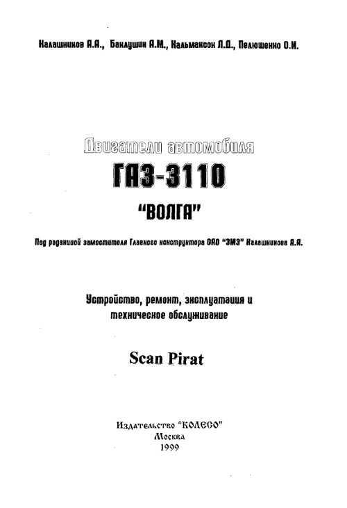 газ 3110 руководство по ремонту и эксплуатации