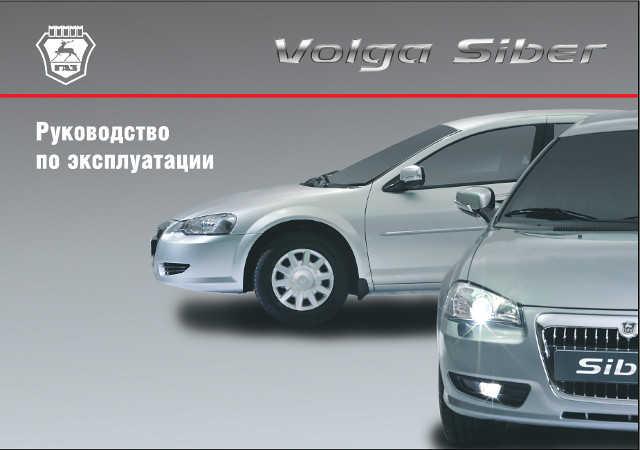 Руководство По Эксплуатации И Ремонту Волга Сайбер - фото 3