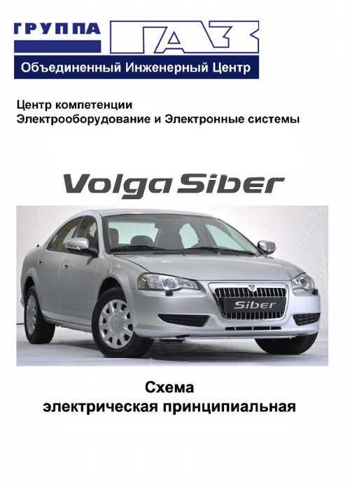 Руководство По Эксплуатации И Ремонту Волга Сайбер - фото 5