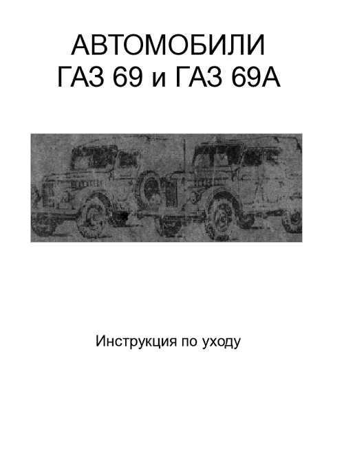 газ 69 а инструкция по эксплуатации - фото 7