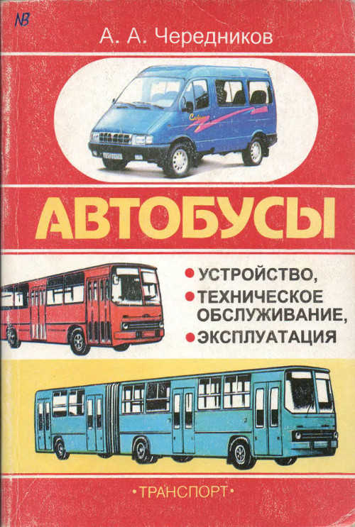 Инструкция по эксплуатации Автобуса Лиаз