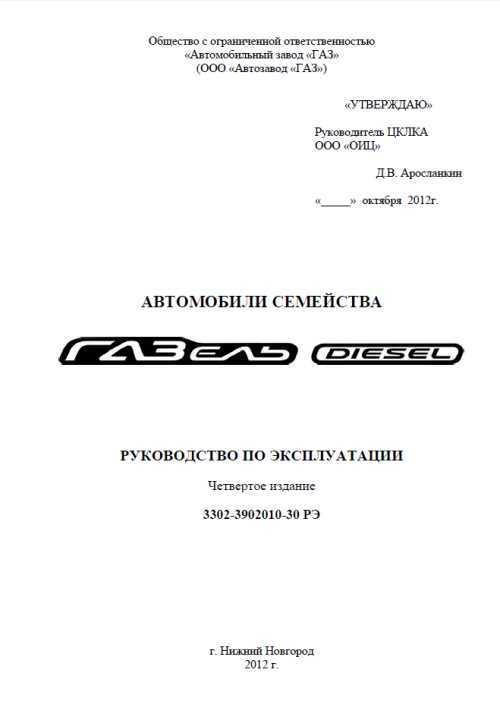 руководство по ремонту и эксплуатации газель 3302 читать