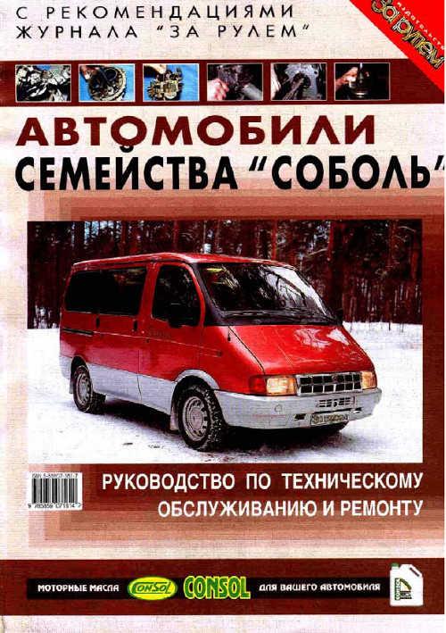 Книга по ремонту газ 2752 скачать