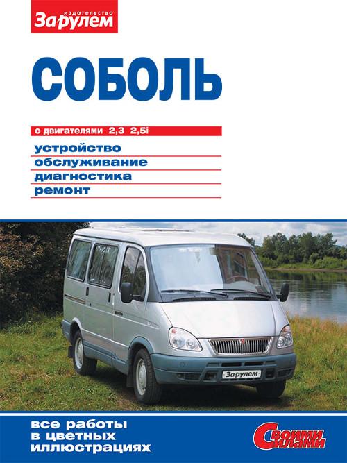 газ-27527(соболь) обслуживанию по инструкция ремонту и