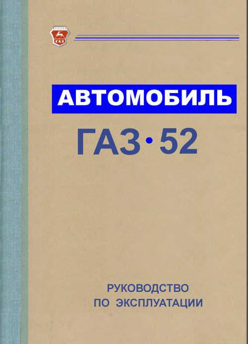 руководство по эксплуатации газ-52 скачать