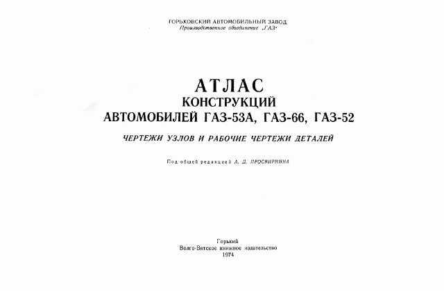 газ 31105 руководство по эксплуатации pdf
