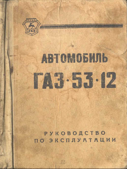 руководство по ремонту и эксплуатации газ 53 pdf